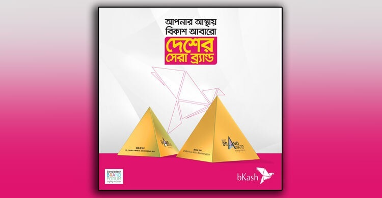 bKash becomes the Best Brand of the country 2nd time in a row