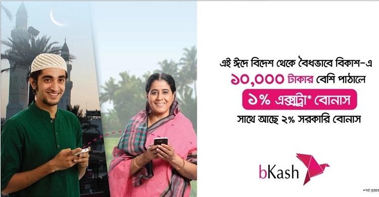 bKash offers 1% cash bonus again on receiving remittance
